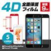 ≪期間限定超特価!!≫【送料無料】4D全面保護フィルム【iPhone強化ガラスフィルム】新色RED登場!【選べる5カラー】iPhone6/6s/6Plus/6sPlus/7/7Plus対応