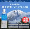 ◆国産!! 日本の水 バナジウム【4~5営業日以内に出荷】富士山天然水 富士の恵 バナジウム88 500mlPET×24本×2ケース 計48本[賞味期限:4ヶ月以上]