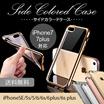 【iPhone7/7plus対応】【送料無料】iphoneSE/5s/5/iPhone6/6s/6plus/6splus/ S7edgeTPUソフト サイドカラードケース