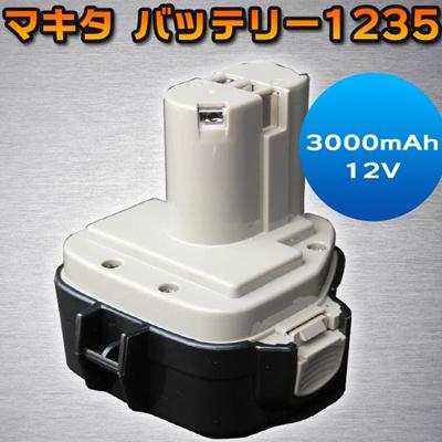 【レビュー記載で送料無料!】高品質 マキタ バッテリー1235 対応 互換 社外品 3000mAh 12V 電動工具 パワーツール 工具 電池  電池パック MAKITA makitaの画像
