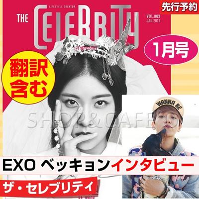 [日本国内配送]ザ・セレブリティ1月号表紙:ハ・ジウォン / EXO ベッキョンク・ハラ THE CELEBRITY MAGEZINEの画像