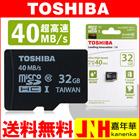 microSDカード マイクロSD microSDHC 32GB Toshiba 東芝 UHS-I 超高速40MB/s パッケージ品[嘉年華ショップ特売]
