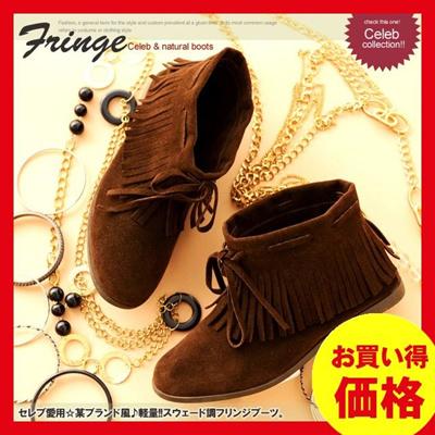 フリンジブーツ スエード レディース ブーツ 秋冬 くつ 靴 クツ シューズ 通販の画像