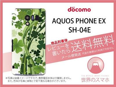 世界のスマホなら300超デザインからあなたピッタリのスマホケースが選べます。50機種以上対応!スマホケース/カバー DoCoMo AQUOS PHONE(アクオスフォン) SH-04E用 緑/グリーン 花/フラワー クローバー (c067-b)の画像