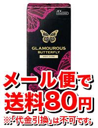【ゆうメール便!送料80円】グラマラスバタフライコンドームスキンホット5006個入コンドーム