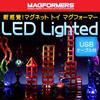 マグフォーマー LED Lighted
