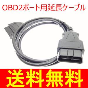 【送料無料】OBD2(OBDII)ポート用延長ケーブル 約0.5mの画像