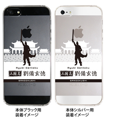 【iPhone5S】【iPhone5】【Clear Arts】【iPhone5ケース】【カバー】【スマホケース】【クリアケース】【クリアーアーツ】【三国志】【劉備玄徳】 10-ip5-casg-01の画像