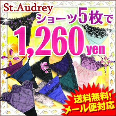 【 ショーツ 】【Tバック】【送料無料★メール便】St.Audrey(セントオードリー) ショーツ 5枚セット福袋 2013 レディース2セット以上の注文は全く同じになります★不良品以外の返品交換不可の画像