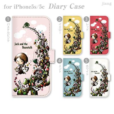 ジアン jiang ダイアリーケース 全機種対応 iPhone6 Plus iPhone5s iPhone5c AQUOS Xperia ARROWS GALAXY ケース カバー スマホケース 手帳型 イラスト 童話 ジャックと豆の木 25-ip5-ds0005-zen 10P06May15の画像