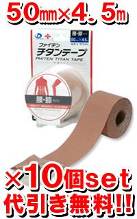 ファイテンチタンテープ伸縮タイプ【業務用:10個入り】5cm幅×4.5m(0108PU720029)