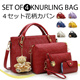 No Hidden Price▶Set of 4+@ Knurling Pattern PU Leather Bags for Women◀GBB GBC-4 different sizes for all occasions(Shoulder Bag+Crossbody Bag+Clutch Bag) / Free Gift Little Bear / 6 colors