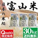 売り切れ御免!個数限定!沢山のご要望にお応えして富山米30kg(10kg×3袋)10㌔1320円銘柄米破格の大特価Qoo10限定販売★ありがとうセール】Qoo10限定で販売させて頂きます★普段は富山を中心とした地元のみで販売しているお米です。日本の米所、富山産100%のお米をこの機会に是非ご賞味ください♪送料無料です。