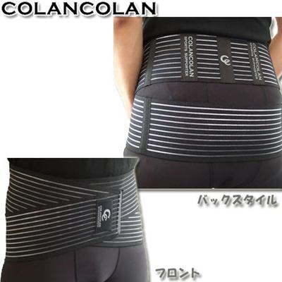 COLANCOLAN(コランコラン) 腰ベルト 【腰用サポーター】の画像