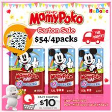 Apply Coupon FREE Double zip Diaper Bag + Free shipping【Japan Disney MamyPoko | Moonyman Carton Sale