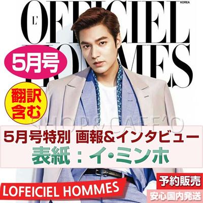 【予約/翻訳付き】LOFICIEL HOMMES 5月号(2014)表紙 : イ・ミンホ(LeeMinHo)の画像