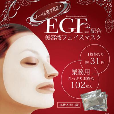 アスターナ 3GFフェイスマスク プレミアム 120枚(40枚入×3P)【EGF/FGF/IGF/フェイスパック/シートマスク/フェイスマスク/日本製/EGF/Asturna 3GF Face Mask