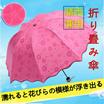 【晴雨兼用折り畳み傘】濡れると花びらの模様が浮き出る、雨の日も晴れの日もOK!コンパクトでかばんにスッポリ/日傘/折畳み傘