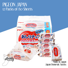 [SINGTEL DASH] Pigeon Wet Wipes 12 Pack x 80Sheet / Japan Domestic / 99% Pure Water / Extra Soft