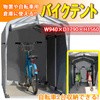 【送料無料】サイクルテント ガレージテント バイクガレージ サイクルガレージ 自転車置き場 2台 雨除け サイクルハウス バイクハウス###テントQH-CP-001###