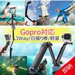 送料無料 Gopro (hero3/hero4/hero5) 対応 3Way 自撮り棒 軽量 ラバーグリップ アングル調整可能 アクションカメラ