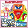 マグフォーマー14ピース 訳あり品【代引き不可商品】【SS赤字品】