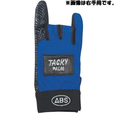 ABS(アメリカン ボウリング サービス) タッキーパーム ブルー BL 【ボウリンググローブ リスタイ サポーター ボーリング】の画像