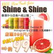 ★残り100セット!お試し価格!♪香港発おしゃれジュース!66000本 完売!香港から上陸!人気のジュース!!某コンビニで1本398円で販売中の濃厚ジュースをサンプリングで破格販売中!「Shine&Shine Juice 350ml」×30本入り×1ケース★