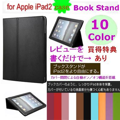 iPad2  ipad(第3世代)/new ipad アイパッド ケース 10カラーiPad専用レザーケース♪【メール便送料無料】【iPad/iPhone ケース アクセサリー】【円高還元】【ご愛顧感の画像