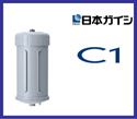 日本ガイシ【正規品】 C1(シーワン) CWA-01 CW-101/CW-201/ 交換カートリッジ 浄水器交換カートリッジ