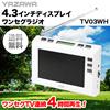 ★数量限定★ ヤザワコーポレーション 4.3インチワンセグTV TV03 YAZAWA