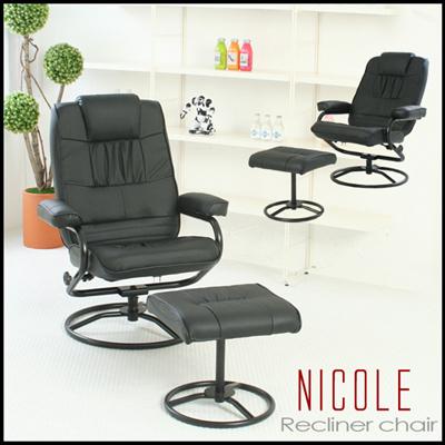 リクライニングチェアNICOLE オットマン付 パーソナルチェア リクライニング 椅子 チェア 1人掛け m090184の画像