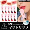 [3CE/3CONCEPT EYES] 3CE LIQUID LIP COLOR リキッドマットリップカラー / 韓国コスメ 3CEの LIP シリーズ