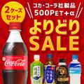 コカコーラ社製品 よりどりセット 500ml ペットボトル 2ケースX24本 合計48本