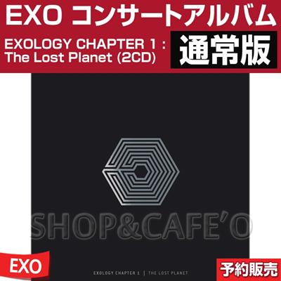 通常版【9次予約/送料無料】EXO コンサートアルバム EXOLOGY CHAPTER 1 : The Lost Planet (2CD)の画像