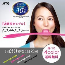 【メーカー公式】フェイシャルフィットネス PAO 3model(パオ スリーモデル)ほうれい線 フェイスライン 口角 pao パオ3モデル ホウレイ線 シワ たるみ 正規品 本物 人気 品質保証付き