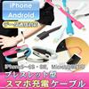 ブレスレット型スマホ充電ケーブル データ通信も可能! リストバンド iPhone6S iPhone6 iPhone6SPlus iphone5S iPhone5C Android MicroUSB スマホケーブル