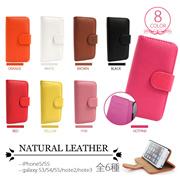 【国内発送・メール便送料無料】【iphone7iPhone6/6S】Natural Leather Diary Case【全6種★期間限定セール】 iPhone5/5s Galaxy S3