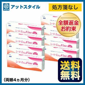 【送料無料】ワンデーファインUV 8箱セット|コンタクト ファイン 1day Fine UV【1日使い捨て】【シード】【処方箋なし】の画像