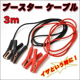 便利!一台に一つの必需品!ブースターケーブル バッテリー充電の必需品!長さ3m。接続も簡単【自動車 バイク 使い方簡単 バッテリー上がりに】