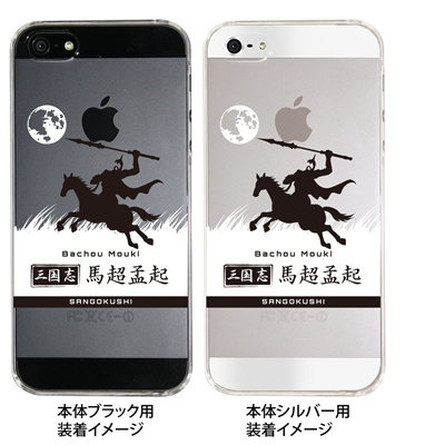 【iPhone5S】【iPhone5】【Clear Arts】【iPhone5ケース】【カバー】【スマホケース】【クリアケース】【クリアーアーツ】【三国志】【馬超孟起】 10-ip5-casg-10の画像