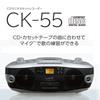 日立(HITACHI) CDラジオカセットレコーダー [CK-55]