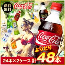◆クーポン使えます!全国送料無料・限定特価!コーラ好きにはたまらない!選べる♪コカ・コーラ ブランド 500ml +etc 150円⇒大特価【2ケースよりどり48本】