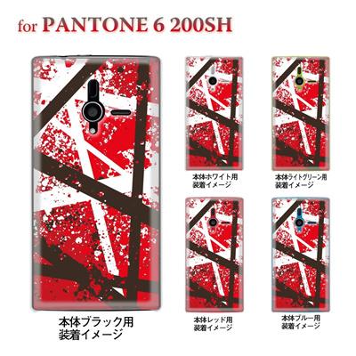 【PANTONE6 ケース】【200SH】【Soft Bank】【カバー】【スマホケース】【クリアケース】【ミュージック】【ヴァンヘイレン】 08-200sh-an109の画像