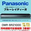 【在庫追加しました】【スーパーセールクーポン使えます!~5/31まで!】DMR-BRZ1000 Panasonic 1TB 3チューナー ブルーレイレコーダー 4Kアップコンバート対応 DIGA