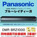【スーパーセールクーポン使えます!~6/28まで!】DMR-BRZ1000 Panasonic 1TB 3チューナー ブルーレイレコーダー 4Kアップコンバート対応 DIGA