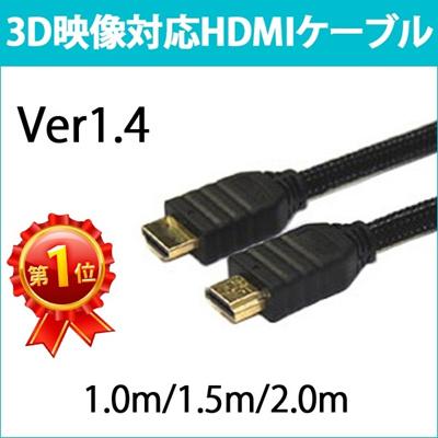 HDMI-CABLE HDMIケーブル 1m ( 1.0m ) / 1.5m / 2m ( 2.0m ) [Ver1.4] 長さが選べる 金メッキ加工 3D/イーサネット HDMI1.4対応 100cm / 150cm / 200cm [ゆうメール配送][送料無料]の画像