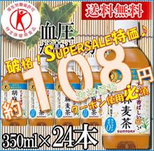 """◆SUPERSALEクーポン使用で500円割引!サントリー 胡麻麦茶 350ml 1ケース(24本)ゴマから生まれた""""ゴマペプチド""""を含んでおり、血圧が高めの方に適した特定保健用食品のブレンド茶です。 血圧が高めの方は、「胡麻麦茶」を毎日継続してお飲みいただくと血圧の低下が見られることが明らかになっています※ 大麦・はと麦・大豆・黒ゴマをバランスよくブレンドしたコクのある香ばしい味わいはそのままに"""