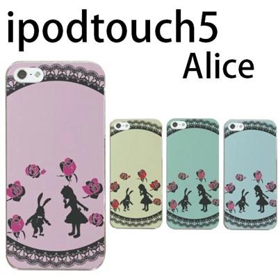 特殊印刷/iPodtouch5(第5世代)iPodtouch6(第6世代) 【アイポッドタッチ アイポッド ipod ハードケース カバー ケース】(アリス/Alice)CCC-102の画像