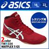 asics アシックス MATFLEX 5 GS レスリングシューズ レスリング スポーツ トレーニングシューズ キッズ ジュニア スニーカー 屈曲性 部活 xtwr334 【取り寄せ】